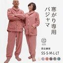 【今なら国内送料無料】フリースパジャマ/メンズ兼レディース/暖かい冬用あったか/前