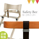 【日本正規品仕様】リエンダー セーフティーバー チェリー|ハイチェア 子供用椅子 木製ベビーチェア 【あす楽】