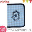 ninita(ニニータ) イニシャル 母子手帳ケース ブルー H