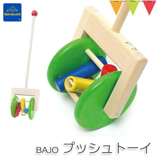 \5のつく日+5倍/Xmasボーネルンド日本正規品ボーネルンドBAJO(バヨ)プッシュトーイカラフル