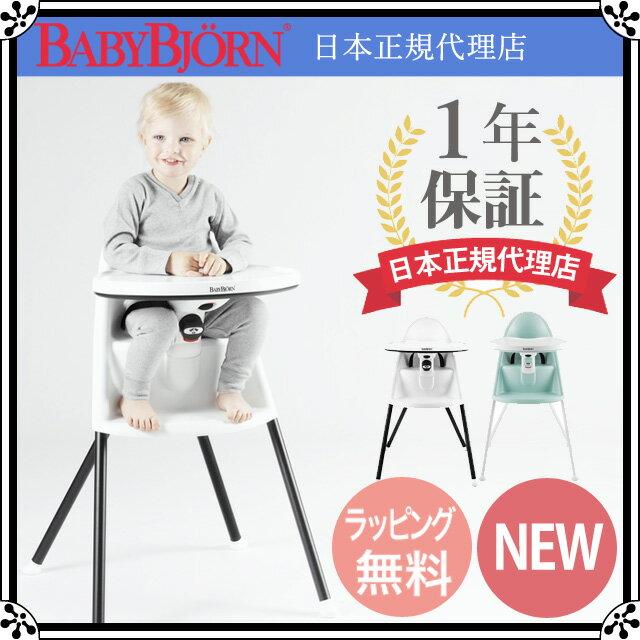 新仕様ハーネス付ベビービョルン(babybjorn)ハイチェア|ベビーチェア子供椅子お食事ベビービョ
