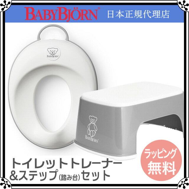セットベビービョルン日本正規販売店BabyBjorn(ベビービョルン)トイレットトレーナー+ステップ
