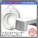 【セット】【ベビービョルン日本正規販売店】 BabyBjorn(ベビービョルン) トイレッ