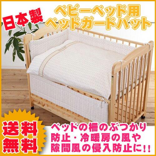 フジキリバーシブルプチアンジェベッドガードパット/日本製/ベッドガードパッド/ぶつかり防止/風防止/