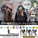 【12%OFF】【直立型おんぶひも】PIGGYBACK RIDER ピギーバックライダー スカウトモ