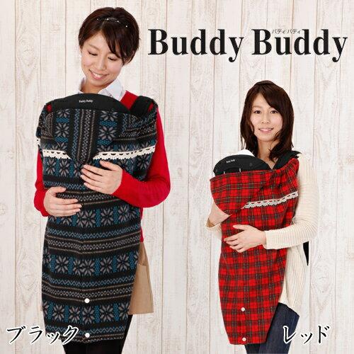 BuddyBuddyバディバディ授乳のできる4WAYケープZ5016/授乳/抱っこ/おんぶ/ベビーカ
