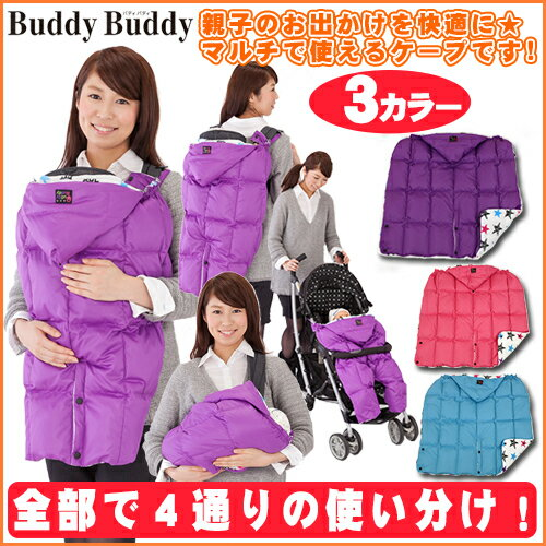BuddyBuddyバディバディダウン4WAYケープZ7040パープル・ピンク・ブルー/ダウン生地/