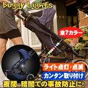 【暗闇での事故防止】Buggy Lights バギーライト 2個入り/ライト点灯・点滅/ベビーカー/自転車/三輪車/キックボード/シルバーカー/セ..