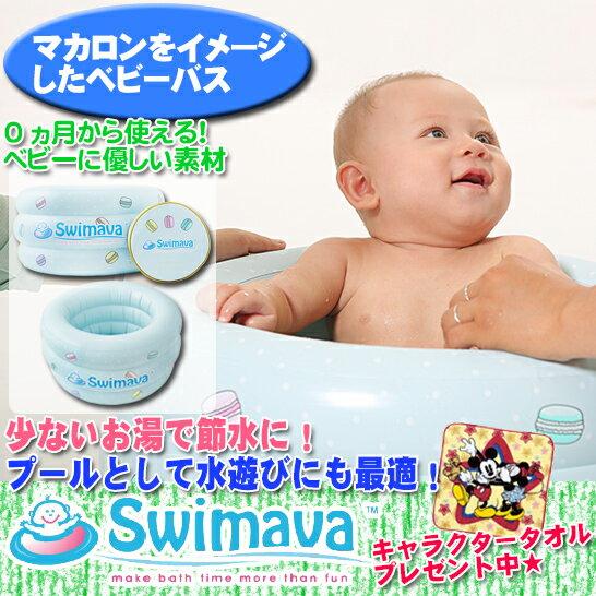 Swimavaスイマーバマカロンバスグリーンプレミアム/空気入れ付き/新生児から使える/沐浴/バス/