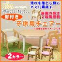 【na-KIDS ネイキッズ】キッズ PVCチェアー(肘付き...