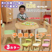 【na-KIDS ネイキッズ】キッズ PVCチェアー/グリーン・アイボリー・ピンク/キッズチェアー/天然木/木製ローチェア/子供用椅子/キッズ家具/園児/子供/キッズ【市場家具】【あす楽対応】