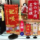 【京都西陣織を使用】【女の子用 名前旗 小(全長40cm) ...