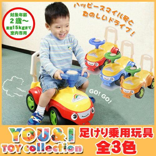 全3色YOU&Iユーアンドアイ乗用玩具ハッピースマイル号押し手付きレッド・ブルー・オレンジ/押し手車
