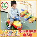 【全3色】【YOU&I ユーアンドアイ】乗用玩具 ハッピースマイル号  押し手付き レッド・