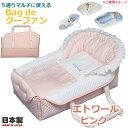 【フジキ】Bag de クーファン エトワール ピンク/日本製/バッグdeクーファン/バッグでクーファン/クーハン/おでかけ/ベビー
