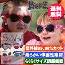 【全5色】【送料無料】【Banz バンズ】子供用サングラス レトロバンズ 収納袋付き/バンドタイプ/男の子・女の子/ベビーサイズ/キッズサイズ/ファッショングラス/99.9%UVカット/紫外線対策/おでかけ/アクセサリー