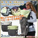 【正規品】【RoSK ロスク】Woobee Pouch ウービーパウチ/撥水加工/洗濯機可/抱っこひ ...