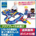 【アクアプレイ】アクアプレイ アクアワールド 人形付き/運河の仕組み/水あそび遊具/水遊び/ごっこあ