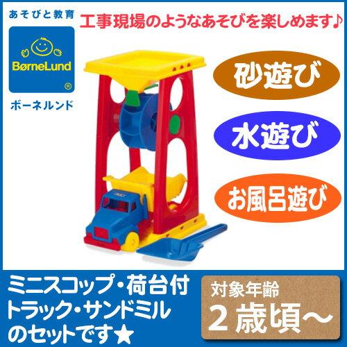 正規品BorneLundボーネルンドサンドミルトラック付き/砂あそび/砂遊び道具/お風呂あそび/水あ