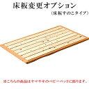 【ヤマサキ】床板変更オプション(床板すのこタイプ)/ヤマサキベビーベッドオプション