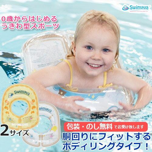 うきわ型スポーツ知育用具Swimavaスイマーバボディリング/プレスイミング/プール/バス/お風呂/