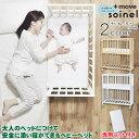 【soinel+move そいねーる+ムーブ ベビーベッド】...