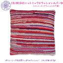 Colorique/カラリク ニットミックスクッション Lサイズ☆70×70cm☆【Bindi Cushion Cover Knitted Mixed】【レビューを書いて送料無料♪】【marathon201305_interior】【10P06may13】