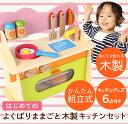 ORANGE IDEAL おままごと 木製 キッチン セット 組立式 はじめて の ままごと セット