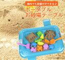 お砂遊び用 ポータブル テーブル コンパクトに 折りたたみ 持ち運び可能!屋内 屋外にも最適!