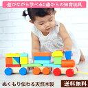 【送料無料】木製 電車 つむつむ 知育玩具 ブロック 0歳 ...