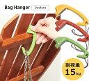 【送料無料】ORANGE IDEAL バッグハンガー 外出時や カフェ レストランで大活躍!【耐荷重 15kg】ちいさくてかわいいバッグ フック