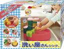 【送料無料】2歳の洗い屋さんシンク