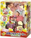 【送料無料】ぽぽちゃん・ちいぽぽちゃんの カゴ&シートベルトつき お買いものベビーカー フレンチローズピンク