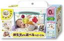 【送料無料】うちの赤ちゃん世界一 新生児から遊べるベビージム...
