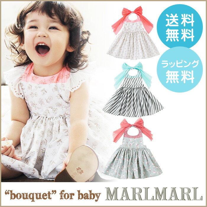 マールマール/MARLMARL女の子用お食事エプロンbouquetブーケシリーズラッピング・のし無料