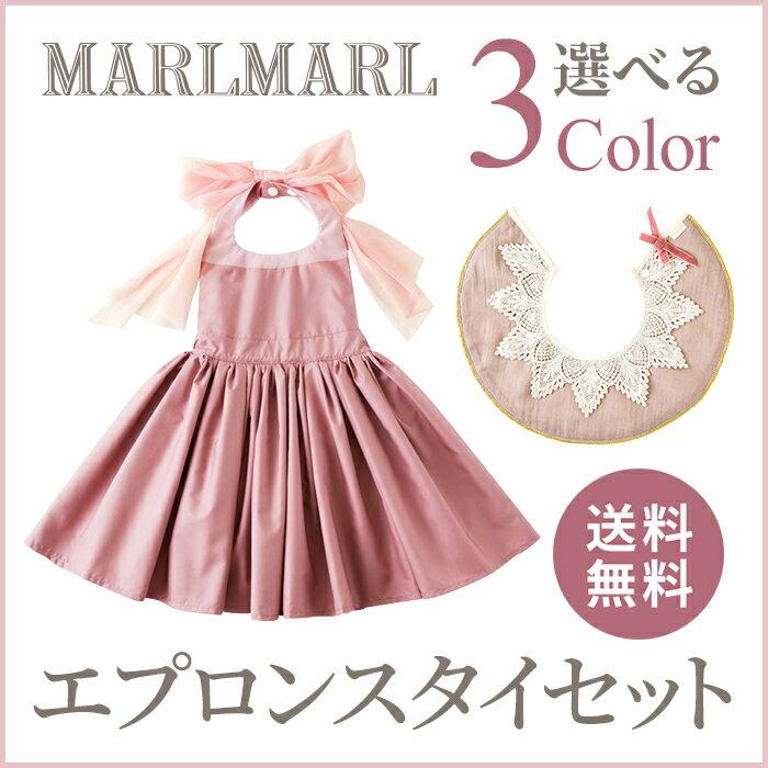 マールマール/MARLMARLお食事エプロンbouquet+スタイセットラッピング・のし無料/送料無