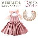 マールマール/MARL MARL お食事エプロン bouquet+スタイセット