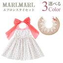 マールマール/MARL MARL お食事エプロンB+スタイセット