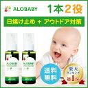 【公式】アロベビー UV&アウトドアミスト2本セット(ALOBABY)【送料無料】【新生児から使える/日焼止め/外敵対策/UV/紫外線対策/SPF15/PA++】
