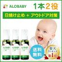 【公式】アロベビー UV&アウトドアミスト3本セット(ALOBABY)【送料無料】【新生児から使える/日焼止め/外敵対策/UV/紫外線対策/SPF15/PA++】