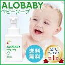 【公式】アロベビー オーガニック ベビーソープ(ALOBABY)【送料無料/楽天&Amazon No.1】【新生児から使えるボディソープ/ベビーウォッシュ/沐浴/石けん/石鹸/出産祝い】