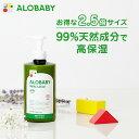 【公式】アロベビー オーガニックミルクローション(ビッグボトル)(ALOBABY)【期間