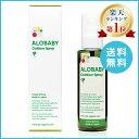 【公式】アロベビー オーガニック虫除けスプレー アウトドアスプレー(ALOBABY)【送料無料/楽天