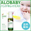 【公式】アロベビー ハンドキレイミスト(ALOBABY)【期...