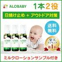 【公式】アロベビー UV&アウトドアミスト3本セット(ALOBABY)【送料無料/ポイント10倍】【新生児から使える/日焼止め/外敵対策/UV/紫外線対策/SPF15/PA++/出産祝い】