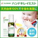 【送料無料】アロベビー ハンドキレイミスト 赤ちゃん
