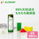 【公式】【定期購入・初回980円・2回目以降は10%OFF】アロベビー オーガニックミルク