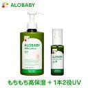 アロベビーオーガニックミルクローション(ビッグボトル)+UV&アウトドアミストセット