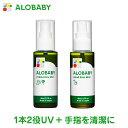 アロベビー UV&アウトドアミスト+ハンドキレイミストセット(おでかけセット)
