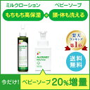 【公式】アロベビー ミルクローション&20%増量ベビーソープ...